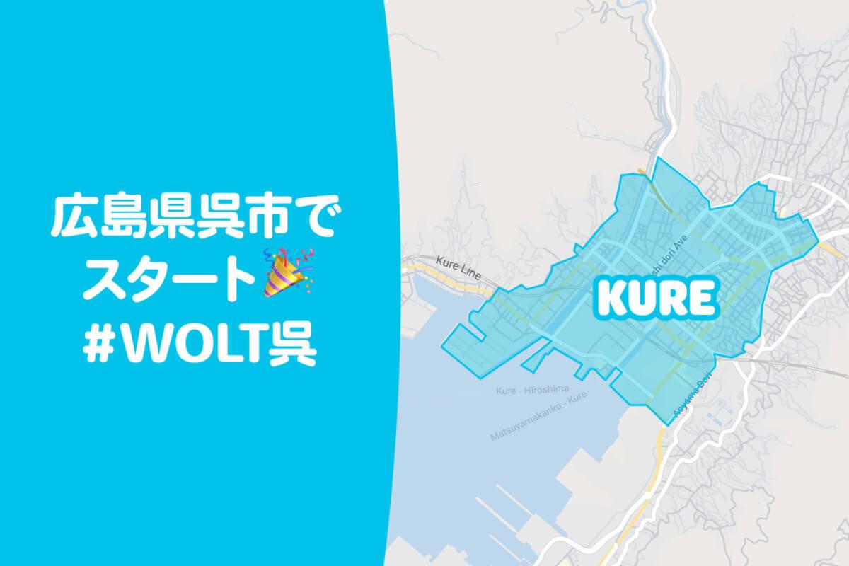 woltの広島県呉市のエリア画像20201008