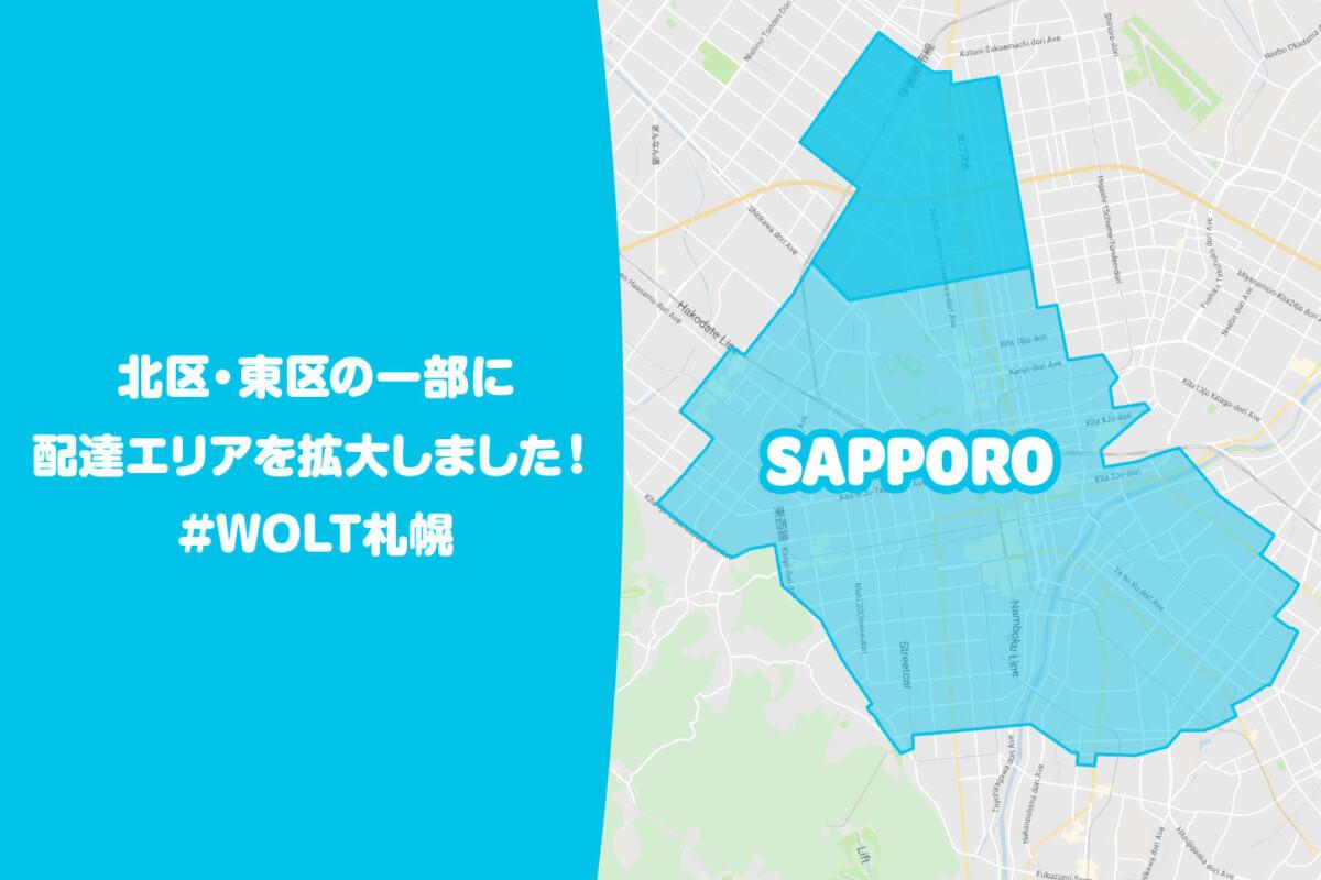 woltの札幌エリア画像20201008