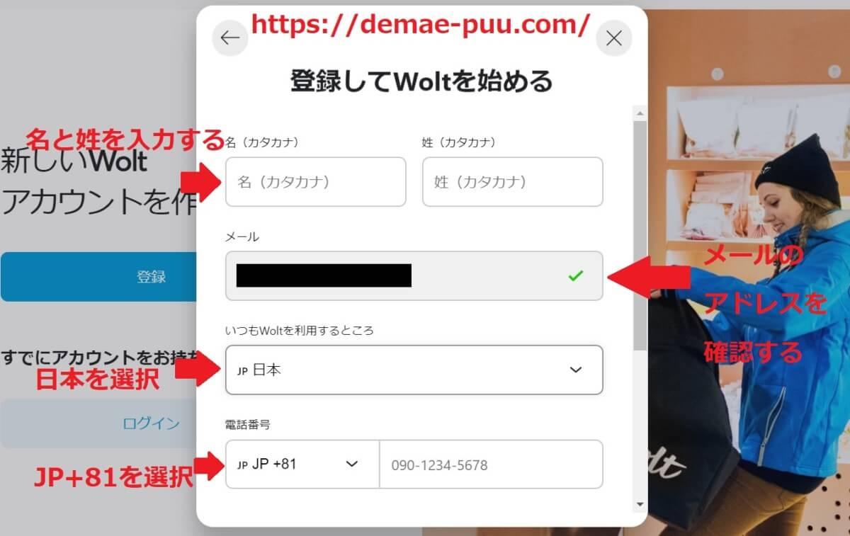 wolt(ウォルト)配達員求人バイトの登録方法4確定版