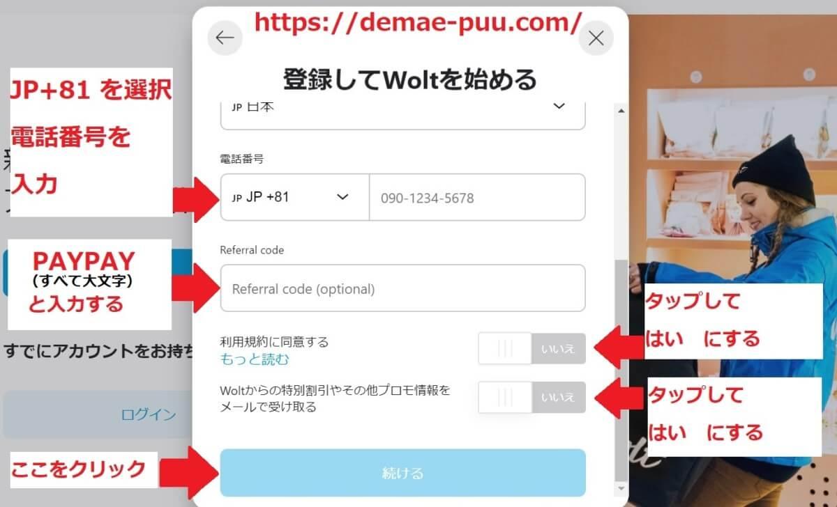 wolt(ウォルト)配達員求人バイトの登録方法5確定版