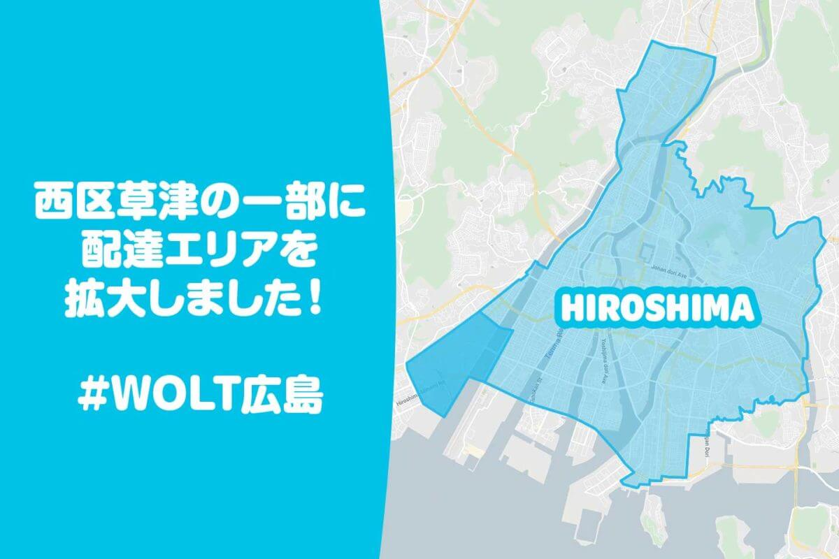 woltの広島エリア画像20200807
