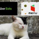 Uber Eats(ウーバーイーツ)とmenu(メニュー)を比較する画像