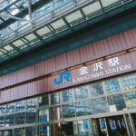 石川県のJR金沢駅の画像