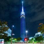福岡県のライトアップされるタワーの画像