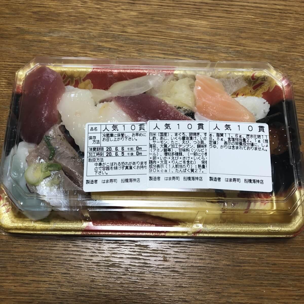 ウーバーイーツ配達されたお寿司がグチャグチャ2