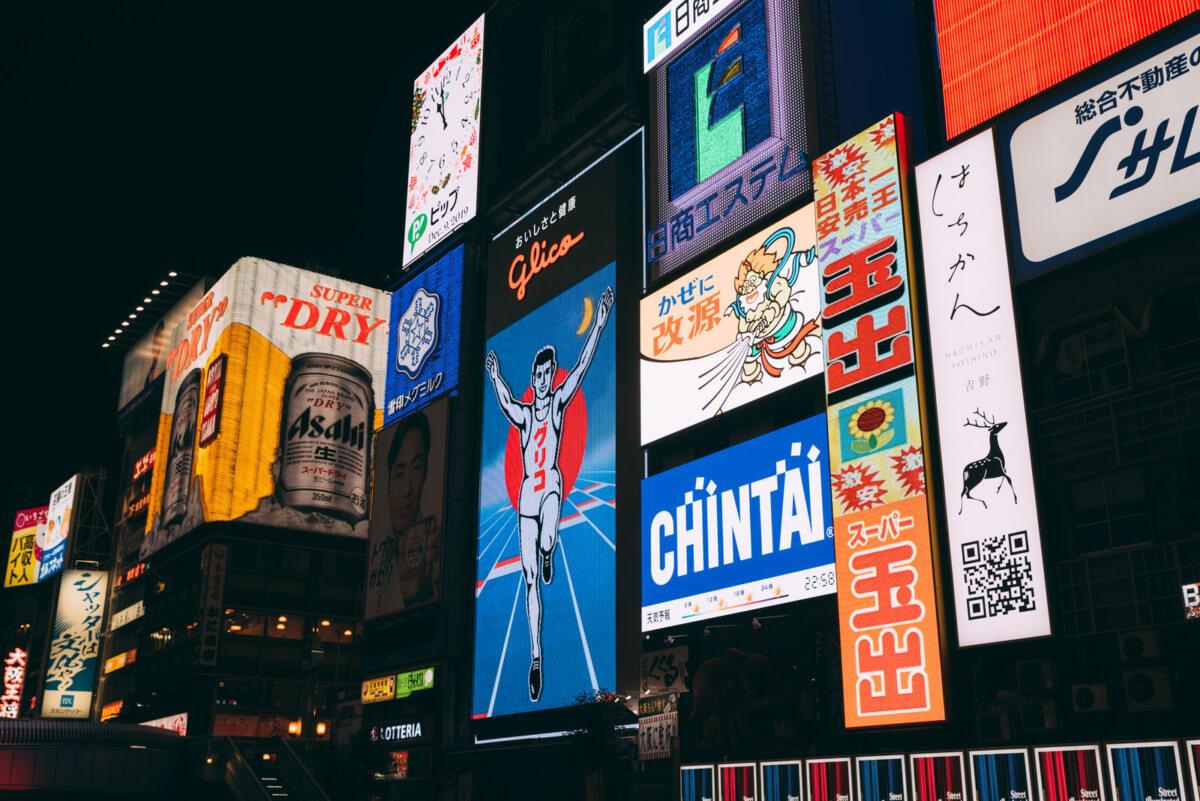 大阪府にあるグリコの写真