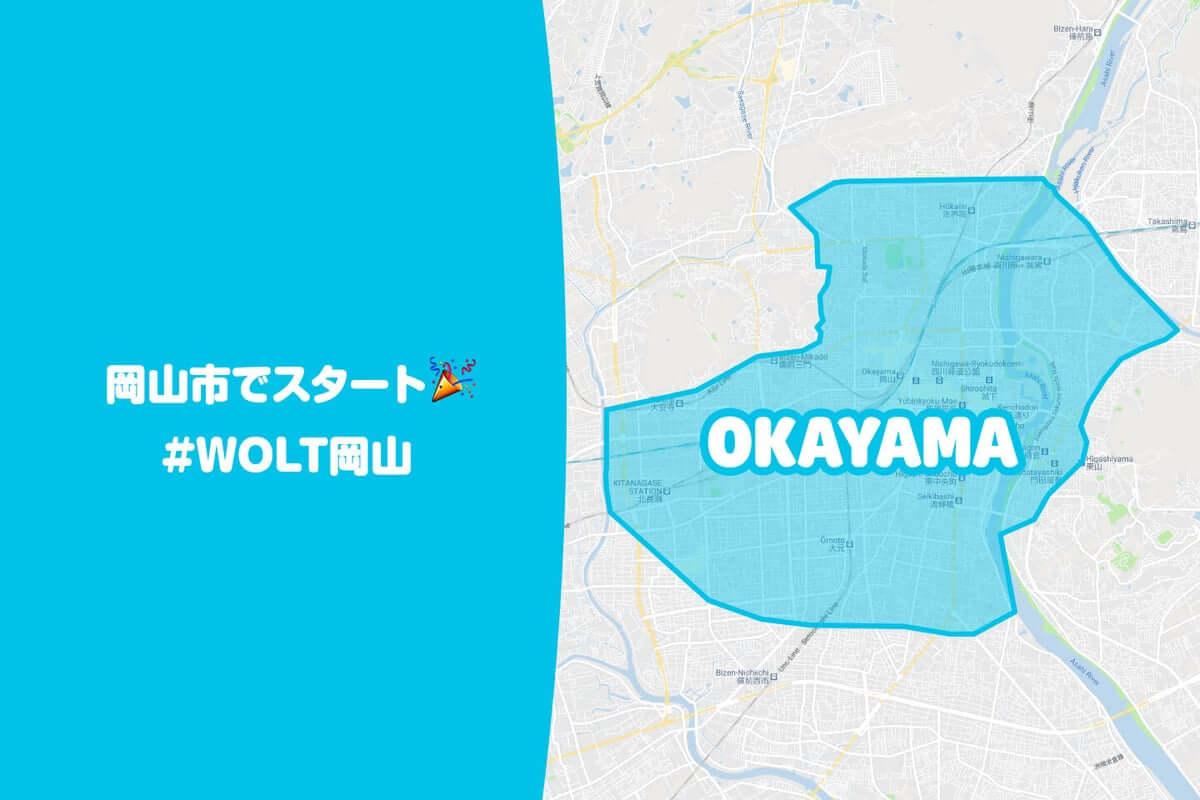 woltの岡山エリア画像20201203